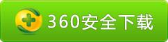 360分流下载