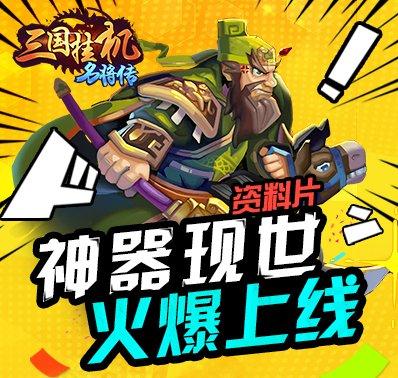 萌新必看《三国挂机名将传》游戏大神的指点江山!
