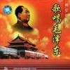 歌唱毛泽东-群星颂伟人