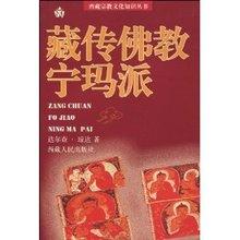 《藏传佛教宁玛派》