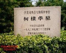 华北军区烈士陵园柯棣华之墓