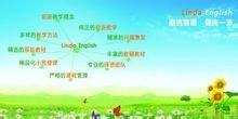 北京凌达少儿英语