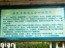 新民学会成立会旧址风光(2)