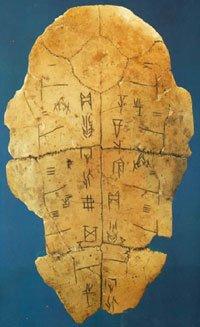 殷墟の画像 p1_19