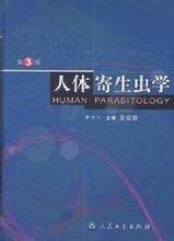 人体寄生虫学