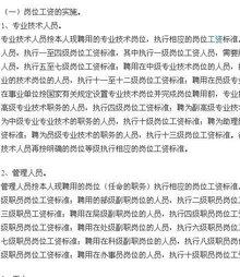 事业单位工资改革方案_事业单位工资改革方案_360百科
