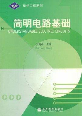 非正弦周期电流电路和信号的频谱