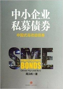 中小企业私募债券:中国式高收益债券