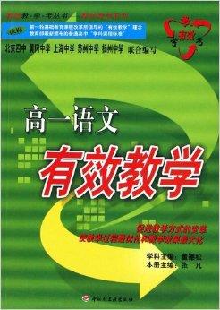 高一语文有效学习\/有效教学考丛书