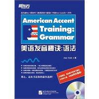 新东方·美语发音秘诀:语法