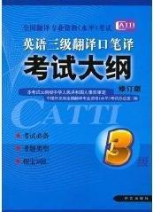 英语三级翻译口笔译考试大纲3