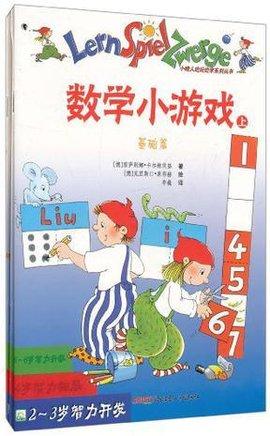 2-3岁智力开发·数学小游戏(上,下)