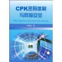 CPK密码体制与网际安全南