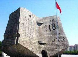 中国人民抗日战争胜利纪念日