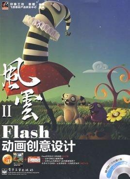 flash动画创意设计