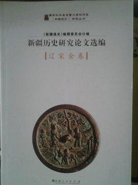 新疆历史研究论文选编辽宋金卷