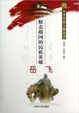 中华爱国人物故事:精忠报国的民族英雄岳飞