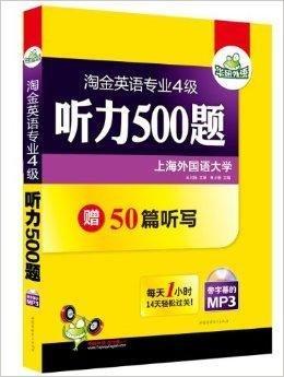 华研外语·淘金英语专业4级听力500题