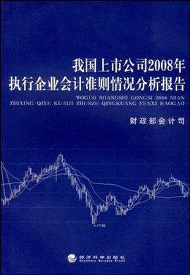 我国上市公司2008年执行企业会计准则情况分析报告