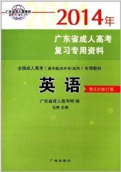 广东省成人高考网·