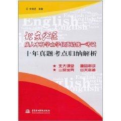 北京地区成人本科学士学位英语统一考试十年真