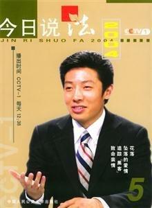 今日说法·2004.5