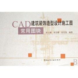 cad建筑装饰造型设计施工图常用图块cad2014实用技巧图片