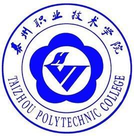 泰州职业技术学院图片