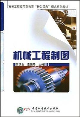 机械工程制图