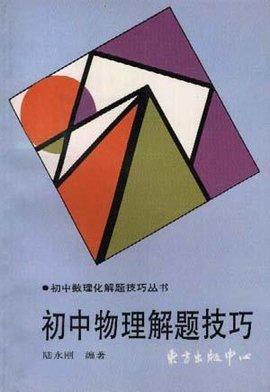 初中物理解题技巧_360百科