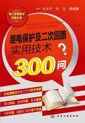 继电保护及二次回路实用技术300问_360百科