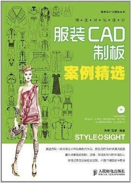 服装设计与时装系列制板参数v时装:错误CADcad打开服装型潮流图片