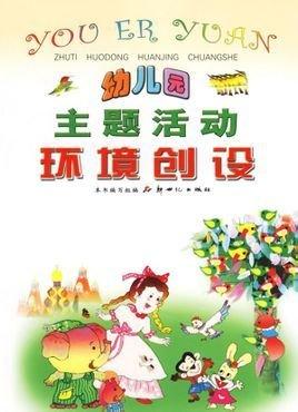 幼儿园主题活动环境创设