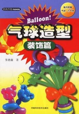 气球造型:装饰篇