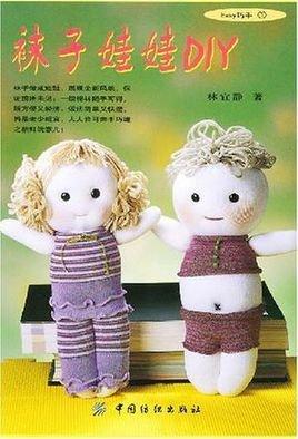 袜子娃娃diy_360百科