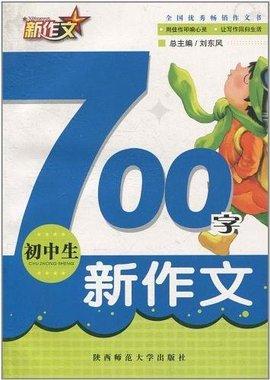 初中生700字语文文教材初中四川新作图片