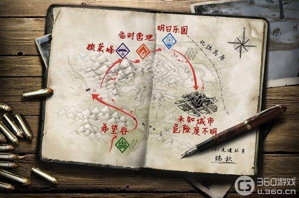 神秘探索地图曝光, 《明日之后》地图站全新上线