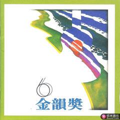 金韵奖(六)