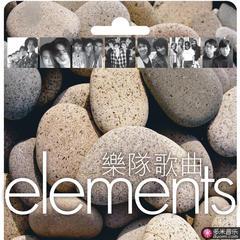 elements -乐队歌曲