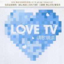 love tv 情歌精选
