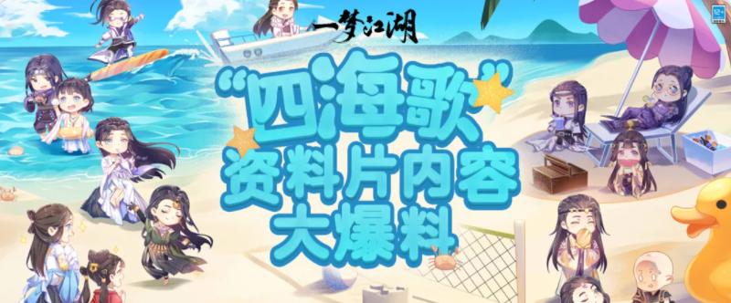 """《一梦江湖》暑期资料片""""四海歌""""抢先看"""