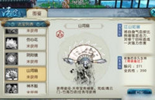 [诛仙-王俊凯代言] 《诛仙手游》合欢用什么法宝好 详解怎么玩