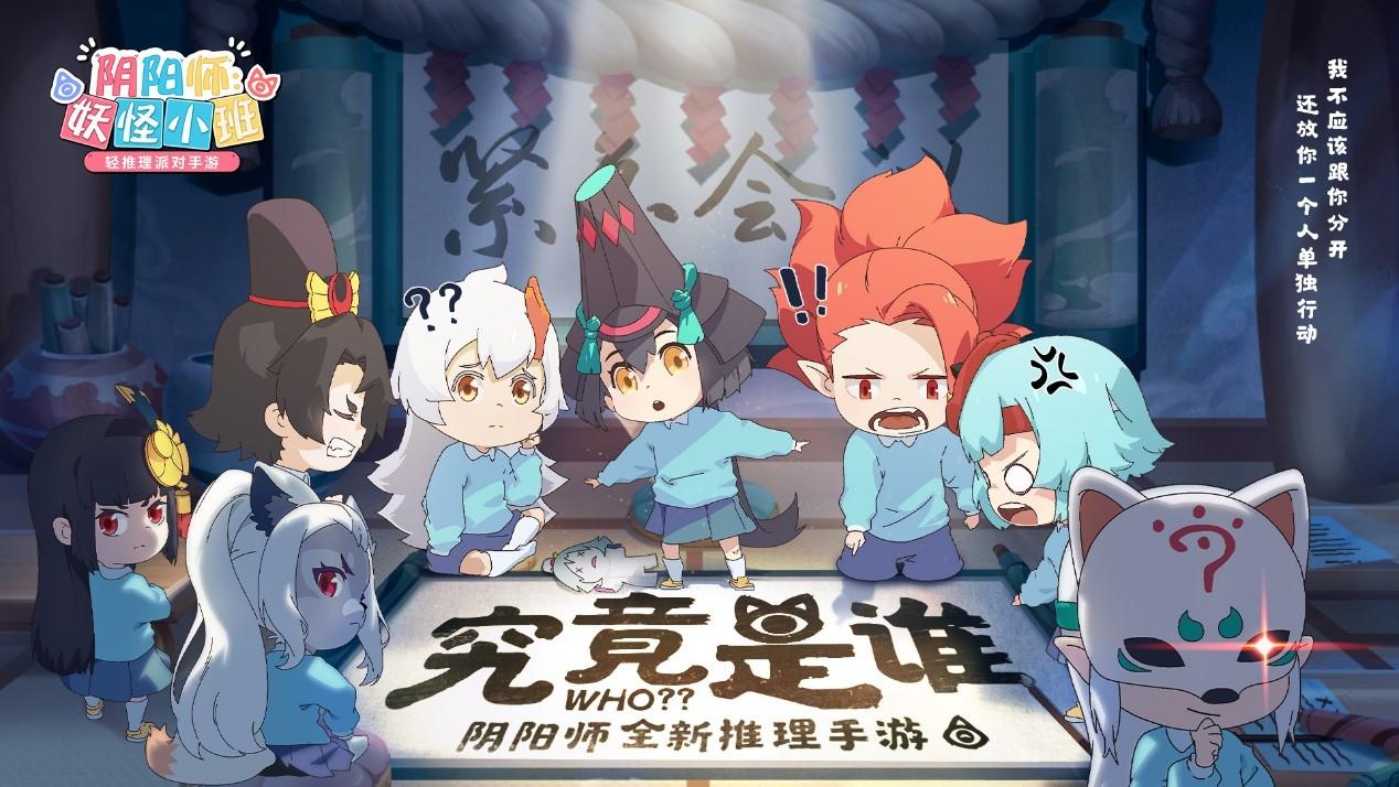 《阴阳师:妖怪小班》7月全渠道首测,520发布会邀你在线推理!