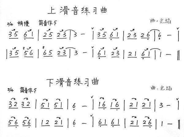 二胡曲谱 换弦练习曲谱