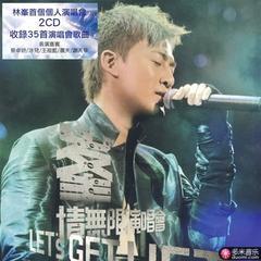 峰·情无限演唱会