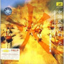 中国民歌风韵·火