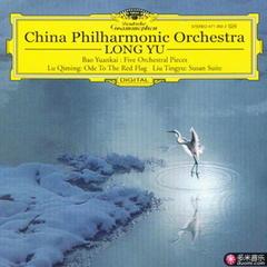中国管弦乐作品集锦