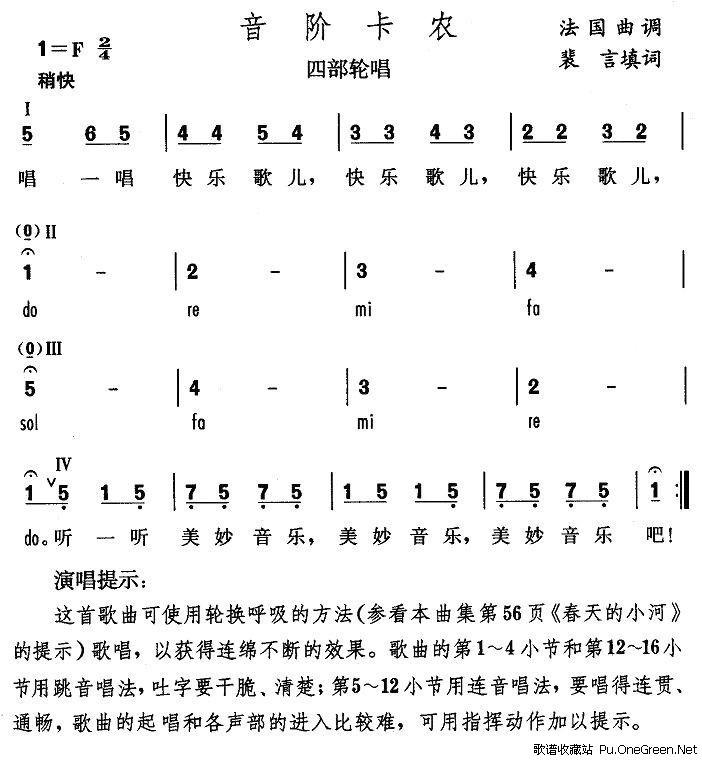 二人台十里墩曲谱-他卡农的简单的谱子
