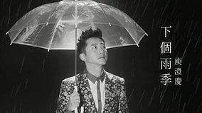 下个雨季 高清官方版