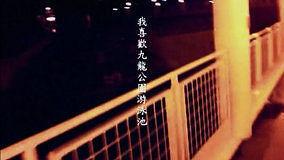 九龙公园游泳池 歌词版